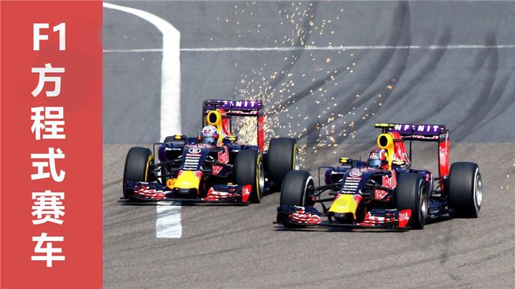 F1方程式赛车;速度与激情